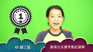 Publication Date: 2019-08-07 | Video Title: 基督教香港信義會信愛學校 2018-2019 風紀隊長選舉
