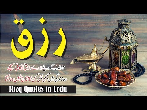 Rizq Quotes And Best Lines In Urdu Hindi || Golden Words Collection Urdu