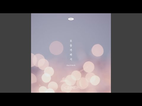 Might not know (2021) (Feat.Ashatree) (모를까봐서(2021) (Feat.아샤트리))