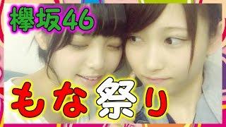 【欅坂46】志田愛佳の可愛すぎる画像祭り!とぼけた表情もイケメンな感...