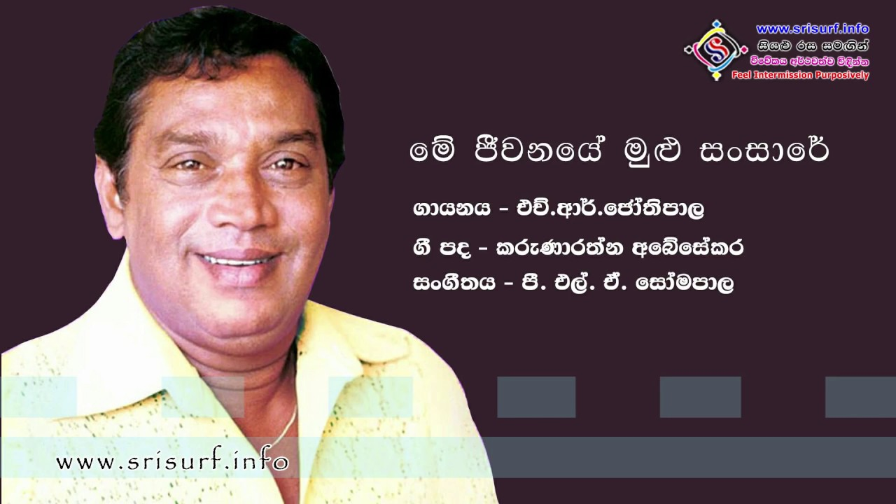 Me Jeewanaye Mulu Sansare H R Jothipala Lyrics With Video Song