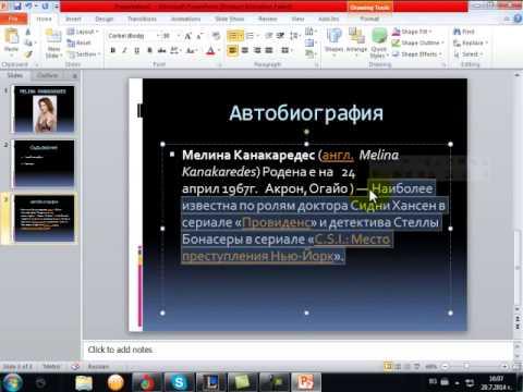 Как се прави лесна и бърза презентация с Power Point - YouTube
