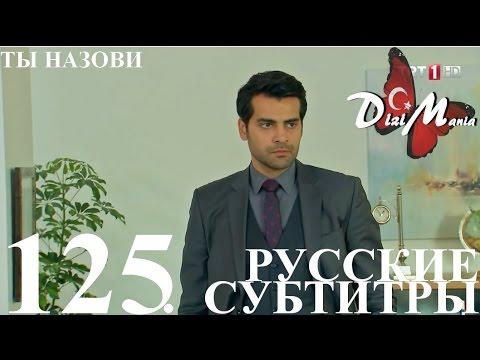 DiziMania/Adini Sen Koy/Ты назови - 125 серия РУССКИЕ СУБТИТРЫ.