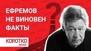Ефремов - виновен ли актер? Новое в ДТП. Михаил Ефремов за рулем? NTV жжет Москва 24 часа где видео?