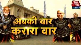 Narendra Modi Targets Nitish And Lalu At Bihar Election Campaign Rally