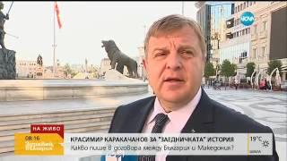 Каракачанов: Договорът с Македония чисти рецидивите от глупавата политика (02.08.2017г.)