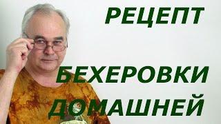 Рецепт бехеровки в домашних условиях. / Рецепты настоек / Самогон Саныч