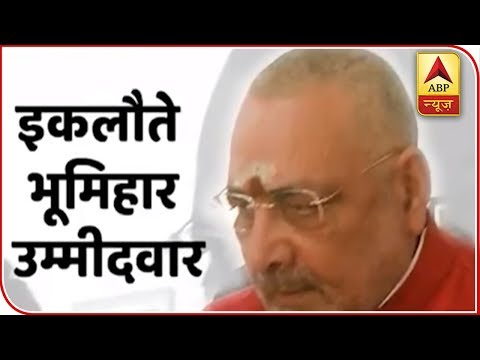 Giriraj Singh Refuses To Contest Polls From Begusarai Seat | ABP News