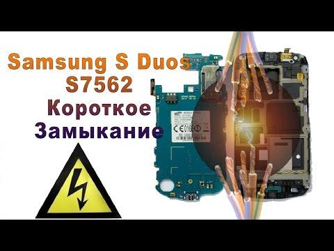 Samsung S Duos S7562 Не включается, короткое замыкание, утопленник