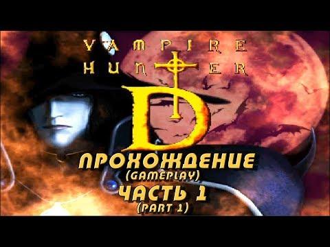 Vampire Hunter D (PlayStation) прохождение (gameplay), часть 1