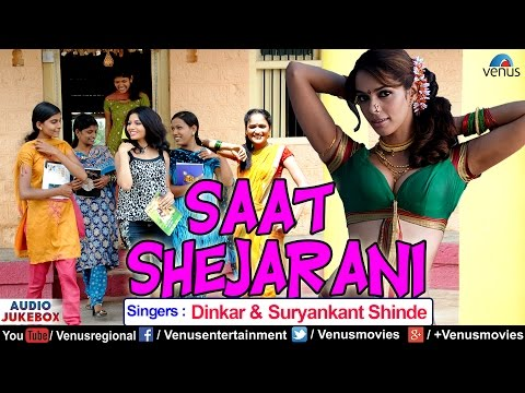 Saat Shejaarni - Superhit Marathi Lokgeete | Dinkar Shinde & Vitthal Shinde | Audio Jukebox