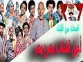 مسرح مصر اجمد قفشات نجوم مسرح مصر   الموسم الثالث 2018