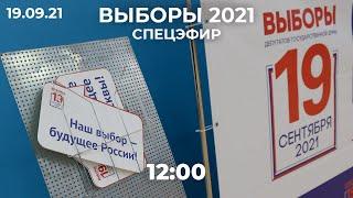 Выборы 2021, онлайн трансляция: явка, нарушения, первые итоги