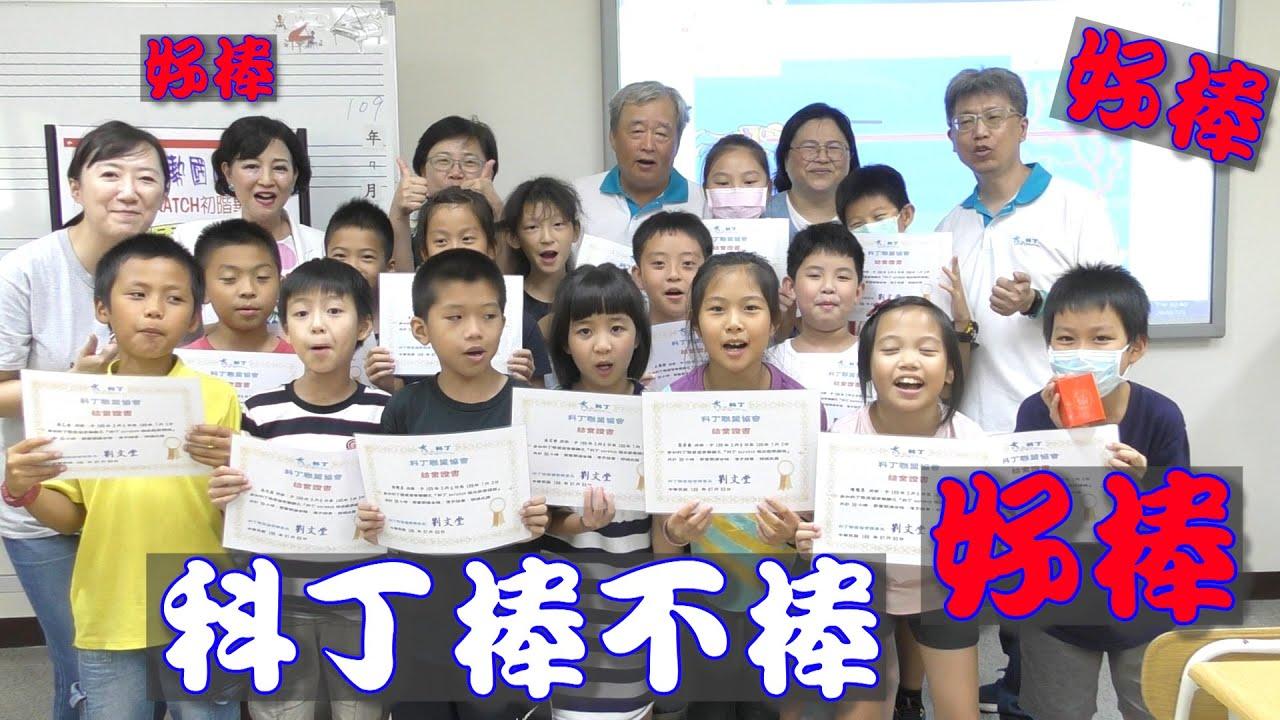 #林口南勢國小 #科丁發表會
