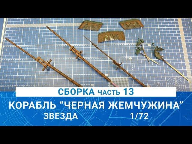 Сборка модели корабля Джека Воробья Чёрная Жемчужина Звезда -  часть 13