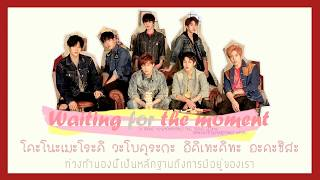 [KARAOKE/THAISUB] Waiting For The Moment - INFINITE (????) MP3