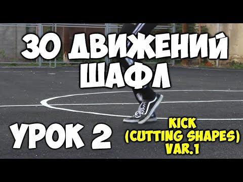 30 движений ШАФЛ танца  - Урок 2 Kick (Cutting shapes) VAR #1 - Шафл танец обучение для начинающих!