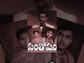 Santosham Telugu Full Movie    NTR, Anjali Devi, Jamuna
