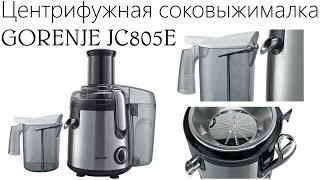Соковыжималка GORENJE JC805E | Распаковка - Обзор
