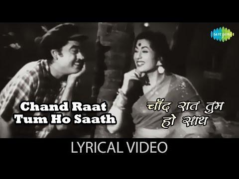 Chand Raat Tum Ho Sath with lyrics   चाँद रात तुम हो साथ गाने के बोल  Half Ticket  Madhubala/Kishore