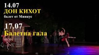 ДОН КИХОТ- 14 юли 2017, БАЛЕТНА ГАЛА - 17 юли 2017- Опера в Летния театър - Варна