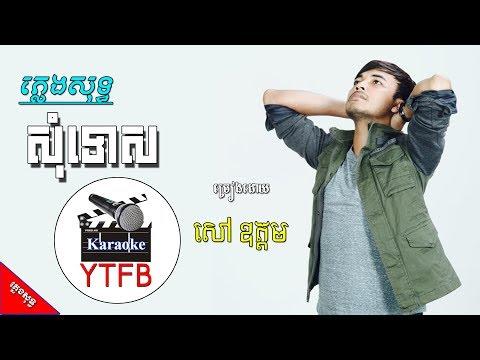 សំុទោស (Sorry) - សៅ ឧត្តម - ភ្លេងសុទ្ធ - YTFB Karaoke
