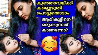 കുഞ്ഞുങ്ങളുടെ കണ്ണും പുരികവും എഴുതാം| Makeup For Babies,Eye&Eyebrows Tutorial||Malayali Makeover