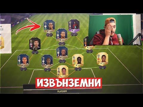 PRIME HENRY И RONALDINHO     !! FIFA 18 UT RTG #28