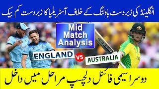 Australia vs England || 2nd Semi Final || World cup 2019 || Mid-Match Analysis