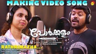 Rathrimazha | Making Song HD | Film Porkkalam | Vidhu Prathap | Mridula Varier
