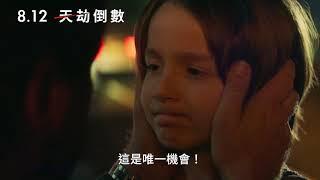 【天劫倒數】Greenland 30秒日期版預告 ~ 8/12 搶先全美上映