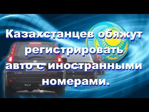 Новости Казахстанцев обяжут регистрировать авто с иностранными номерами.