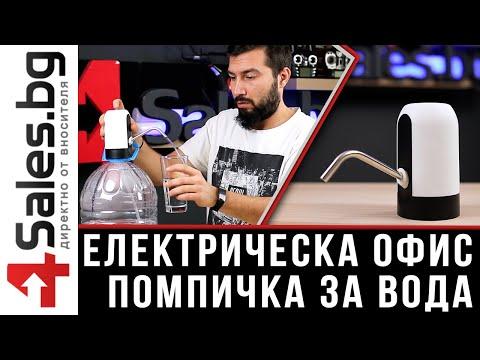 Иновативен смарт безжичен презареждащ се диспенсър за вода, TV294 22