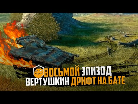 Lols Of BepTyLLIka #8 ЭРОН-ДОН-ДОН НА БАТЧАТЕ 🤪