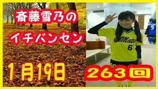 斉藤雪乃さん関西弁で鉄道の事とか好きなお酒の事とかをのんびりお話す...