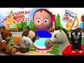 Мульт песенки на стихи А Барто ИГРУШКИ Видео для детей Наше всё mp3