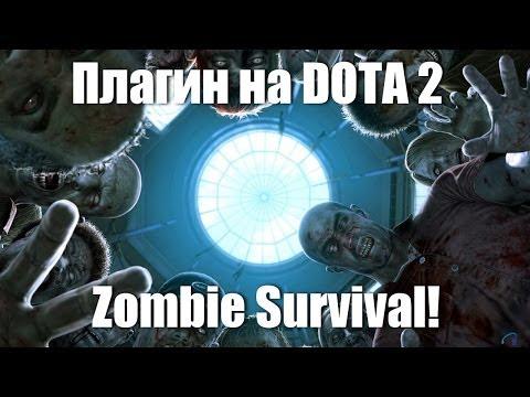 видео: zombie mod 2! dota 2 [Игра в моды,возращается!]