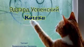 Кошка, Э Успенский - читает Ведерникова Варвара(Новороссийская сельская библиотека)