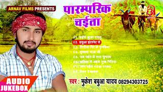 पारम्परिक चईता Mukesh Babua Yadav Chaita Internet Pe Audio JukeBox Chaita Songs 2018