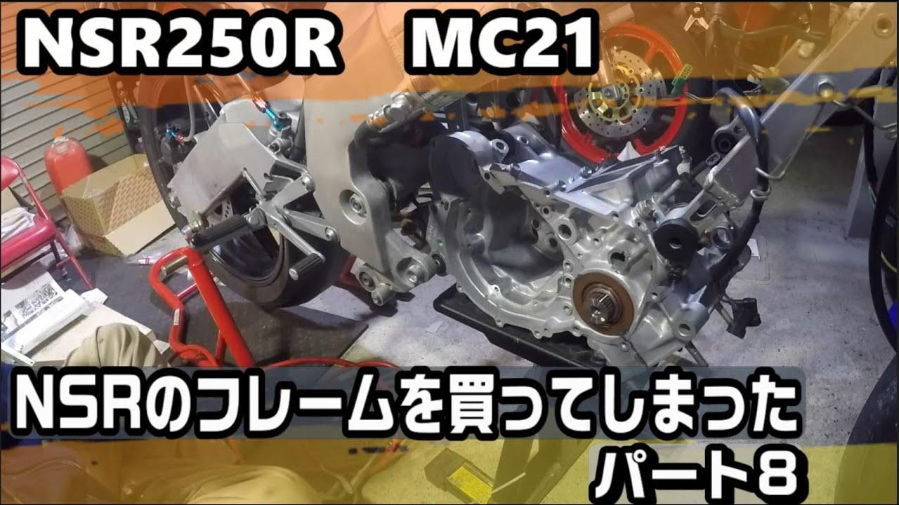 NSR250R をフレームから作る MC21 8回目  エンジン組み立て開始