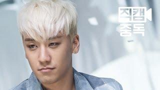 [Fancam] Seung Ri of BIGBANG(빅뱅 승리) We Like 2 Party @M COUNTDOWN Rehearsal_150604