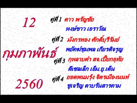 วิจารณ์มวยไทย 7 สี อาทิตย์ที่ 12 กุมภาพันธ์ 2560