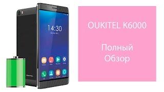 Oukitel K6000 - полный обзор