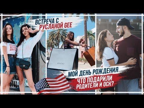 AMERICA#5 МНЕ 22, Встреча с Русланой Gee, о чем мы болтали?