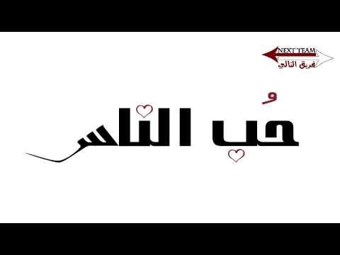 اغنية فريق التالي حب الناس | راب عربي فلسطيني