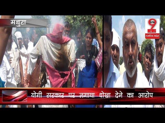 Mathura: शिक्षा मित्रों द्वारा CM YOGI का पुतला दहन से मचा हड़कंप |  Shiksha mitra burn Yogi Effigy