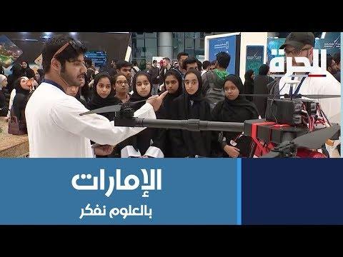 بالعلوم نفكر.. معرض في دبي لتنمية المهارات التكنولوجية للطلاب  - 18:54-2019 / 2 / 18