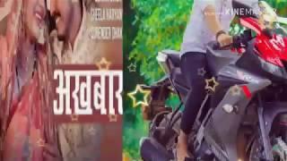 अखबार Hariyanvi Super Hit DJ Song 2018. Singer Masoom Sharma