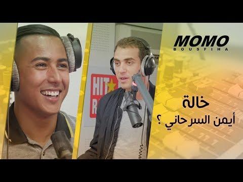 Aymane Serhani avec Momo  - خالة أيمن السرحاني ؟