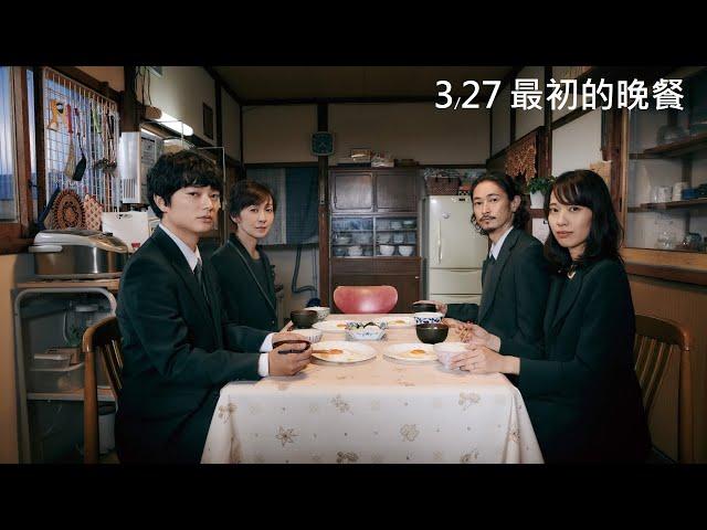 威視電影【最初的晚餐】正式預告(3.27 留住,最美好的食光)
